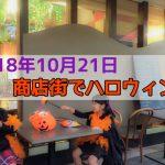 【2018年】大牟田の商店街でハロウィンイベントが開催【10月21日】