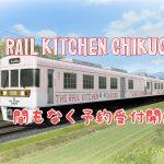 西鉄観光列車『THE RAIL KITCHEN CHIKUGO』運航時刻や料金、予約方法が発表!【天神大牟田線】