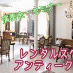 荒尾市のレンタルスペース『アンティークホール』展示会・演奏会・セミナーに!【PR】