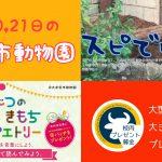 今週末の大牟田市動物園は?10月20,21日のイベント情報まとめ【2018】