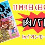 第2回肉バトルは2018年11月4日(日)にイオンモール大牟田駐車場で開催!