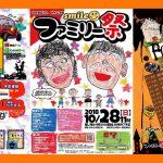 【2018年10月28日】甘木山学園『ファミリー祭』が今年も開催!