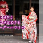 大牟田で振袖のオーダー・レンタルするなら老舗呉服店『ねごろ』にお任せ!