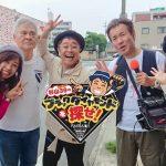 【10月6日放送】杉山39のブラックダイヤモンドを探せ!×大牟田ひとめぐり【告知】