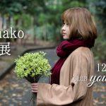 【大牟田イベント情報】hanakoの花展がyouで開催【2018/12/8,9】PR