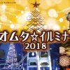 【大牟田】オオムタ☆イルミナーレ2018は11月27日から点灯!【イルミネーション】
