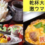 大牟田のランチ女子会に鍋・バーニャカウダー・親子丼が食べられる『乾杯大牟田』がオススメ!【PR】