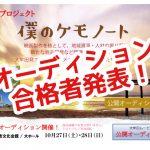 【速報】映画『僕のケモノート(仮題)』地域キャストオーディションの結果が発表されました!