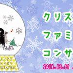 【大牟田】入場無料のクリスマスファミリーコンサートが2018年12月1日に開催されます!【イベント情報】