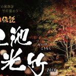 三池光竹2018のイベント情報【11月17日・18日】大牟田