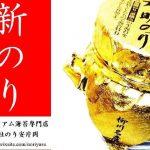 大牟田でお歳暮・冬ギフト・贈答品なら『のり安片岡』の最高級『新のり』がオススメ【PR】