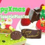 PatisseriePlantesのクリスマスケーキが予約受付中!12月20日まで【PR】