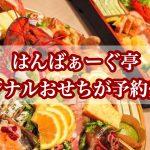 大牟田で人気のおせち・オードブルが【はんばぁーぐ亭】で予約受付中!