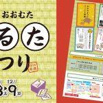 【大牟田イベント情報】おおむた『かるた』まつりが開催されます!【12月8,9日】