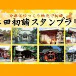 大牟田の初詣はどこへ行く?スタンプラリーで3社寺を巡って記念品ゲット!