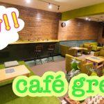大牟田でランチも夜カフェも楽しめる『café green』【PR】