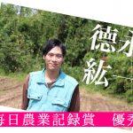 大牟田の德永紘一さんが第46回毎日農業記録賞で優秀賞受賞!