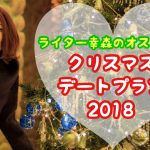 大牟田クリスマスデートにライター幸森がオススメするスポット