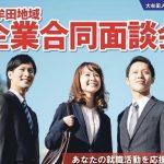 大牟田で就職を希望する人にオススメ!企業合同面談会が開催されます