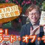 第20回C.P.Aチーズ検定が大牟田文化会館で2019年3月3日(日)に開催されます!【PR】