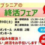 【大牟田イベント情報】アクディブシニアの終活フェアが開催!【2019年2月9日】