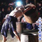 【大牟田イベント情報】2019年の水かぶり(臼かぶり)は1月14日(成人の日)に開催!