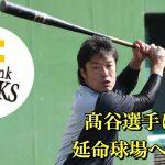 ソフトバンクホークスの髙谷選手が大牟田・延命球場で自主トレ実施中!