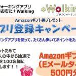 大牟田のウォーキングアプリで健康な身体づくりを始めませんか?