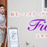 大牟田のエステサロン『Fiora(フィオラ)』が2019年に新規オープン!【PR】