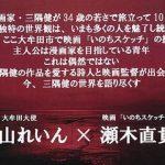 【大牟田イベント情報】映画『いのちスケッチ』の瀬木監督が出演するトークイベントが開催!