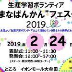 【大牟田イベント情報】まなばんかんフェスタ2019が開催!ステージや体験コーナーが盛りだくさん!