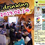 【大牟田イベント情報】Cheers drinking vol.4が2月14日に開催されます!
