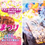 【大牟田イベント情報】肉まつりがイオンモール大牟田で3月23,24日に開催!
