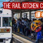 THE RAIL KITCHEN CHIKUGOが運行開始!西鉄大牟田駅でお出迎え
