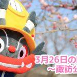 大牟田のお花見スポット諏訪公園で桜の開花状況をチェック【2019年3月26日】