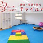 放課後等デイサービス『チャイルドハート大牟田』が吉野に4月1日開所!【PR】