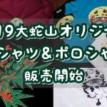 2019大蛇山オリジナルTシャツ&ポロシャツが販売開始!新色も!