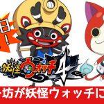 ゲーム妖怪ウォッチ4がついに発売!大牟田市公式キャラクタージャー坊が登場します