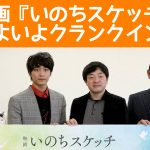 映画『いのちスケッチ』がついにクランクイン!劇団EXILE佐藤寛太主演