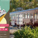 THE RAIL KITCHEN CHIKUGO運行に合わせて大牟田駅西口でマルシェ開催