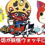 ゲーム妖怪ウォッチ4の発売日が決定!大牟田市公式キャラクタージャー坊が登場します