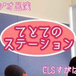 ラジオ出演情報『てとてのステーション』4月12,19日放送