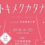 刀剣女子必見のイベント『トキメクカタナ』が開催されます【2019年4月20日】