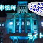 大牟田市役所がブルーにライトアップ!?【Light it up blue】