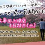 【大牟田イベント情報】防災啓発映画『いつか君の花明かりには』上映会