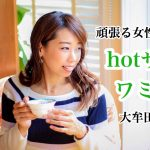 hotサロンワミレス『大牟田の女性が美しく元気になってほしいから』【PR】