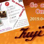 大牟田の名店を巡る音楽ツアー『Go around Omuta』が4月13日に開催されます