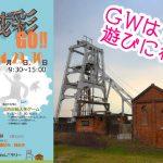 GWは宮原坑へ!イベント『平成彩GO!!』が開催されます【2019年4月29,30日】