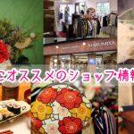 大牟田で母の日のプレゼントを買うなら?オススメのショップ情報まとめました!