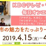 KBC60市町村情熱プロジェクト『大牟田市Wish』は4月15~21日の1週間!